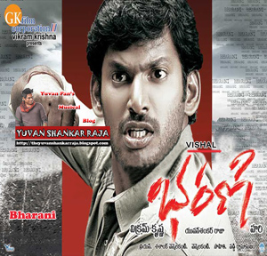 Bharani Telugu Movie Album/CD Cover