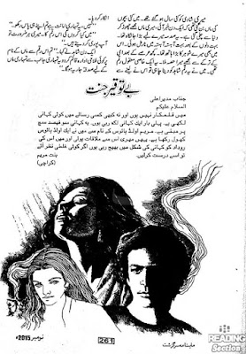Be toqeer jannat novel by Bint e Maryam.