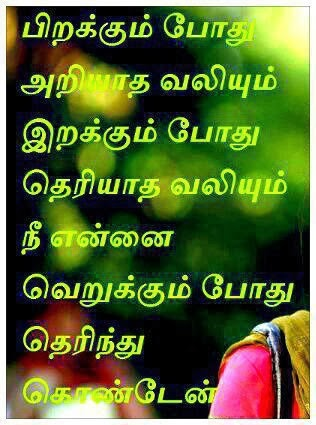 Funny Tamil Quotes - Funny Quotes about Life