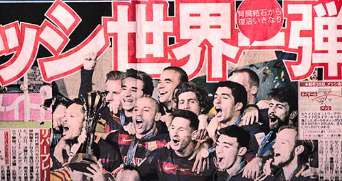 Barcelona Win 2015 Club World Cup, Yokohama, Japan.