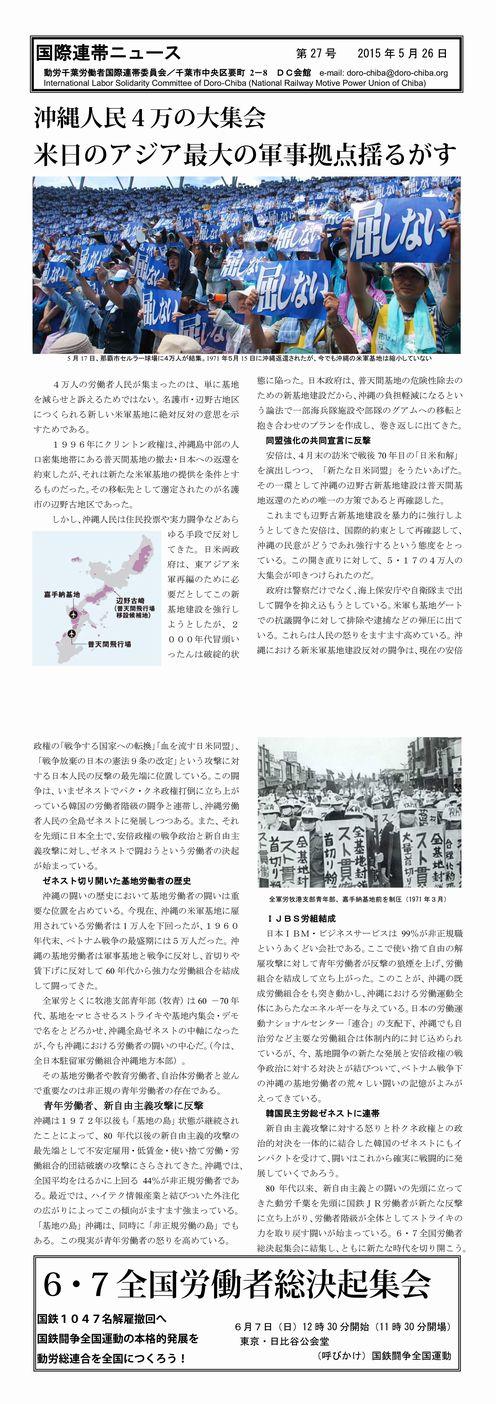 http://www.doro-chiba.org/pdf/kokusairentaiNO.27.pdf