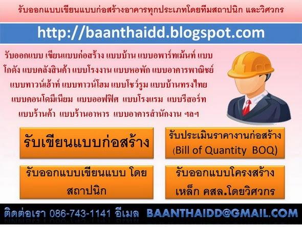 รับเขียนแบบก่อสร้างสนใจติดต่อ 086-743-1141