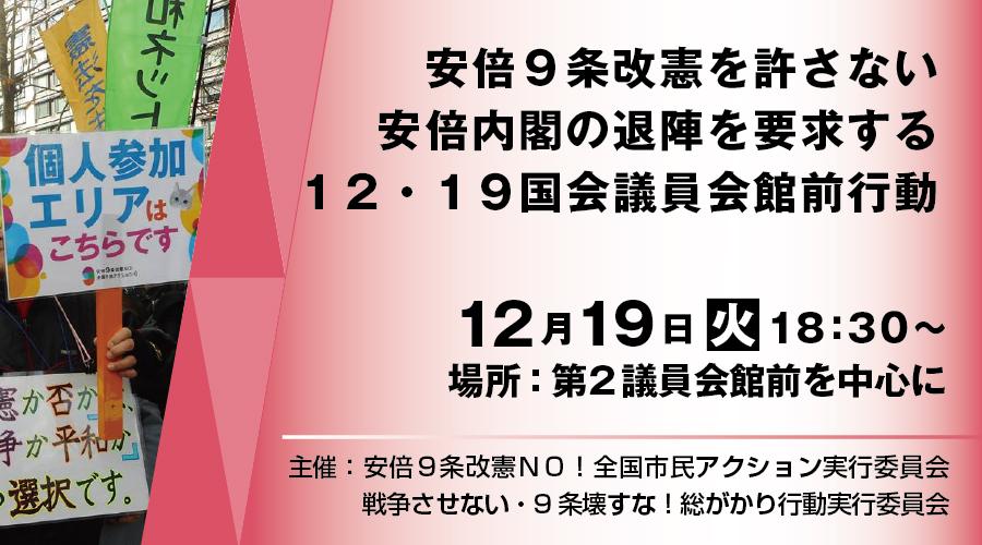 12.19議員会館前集会
