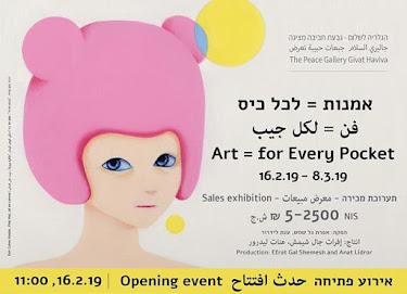 מציגה:  'אמנות = לכל כיס' - תערוכת מכירה רבת משתתפים