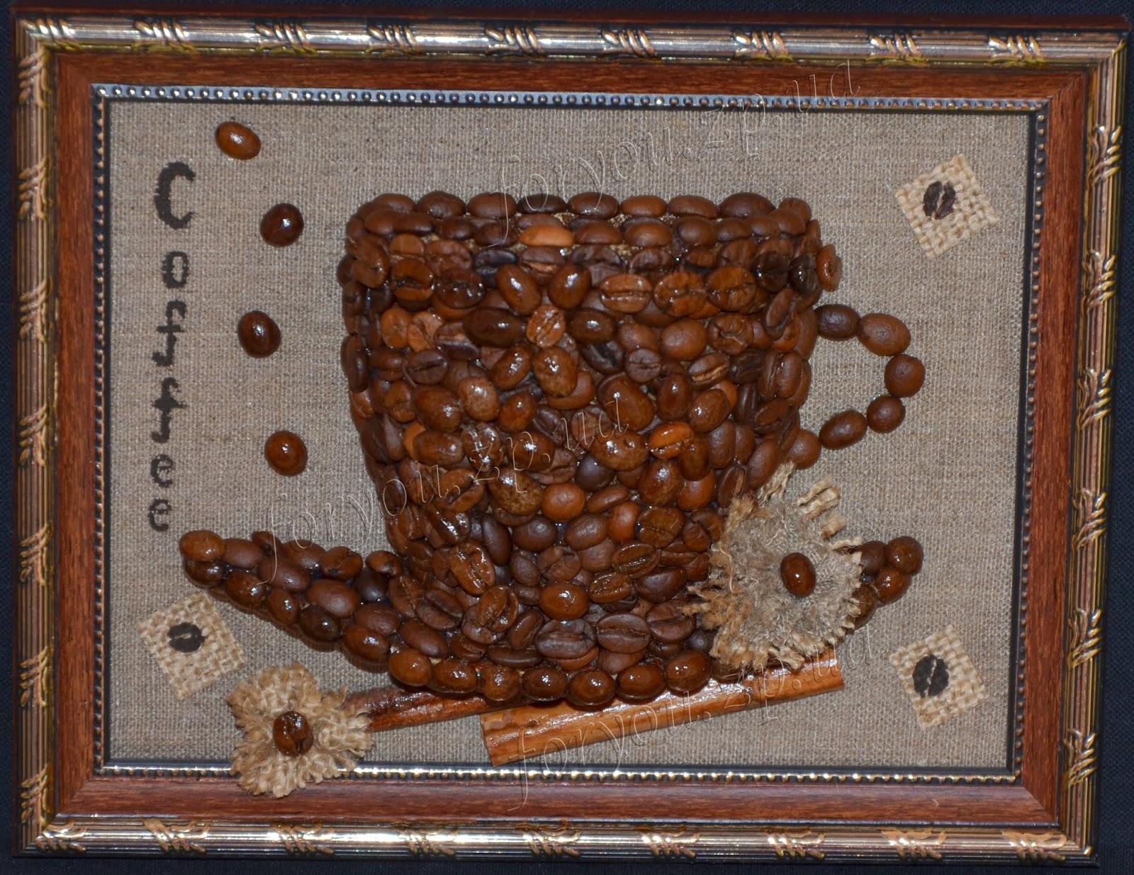 Как сделать поделки с кофейным зерном 1000
