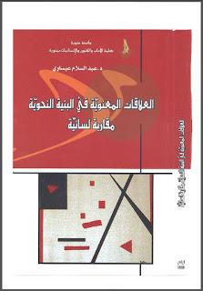 العلاقات المعنوية في البنية النحوية مقاربة لسانية - عبد السلام عيساوي