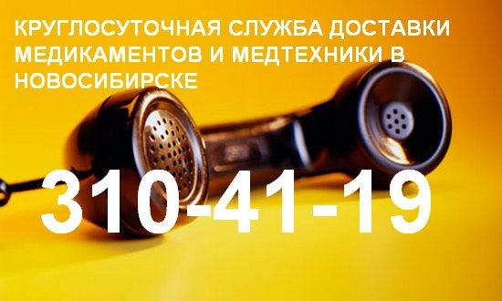 Онлайн радио Новосибирск слушать бесплатно