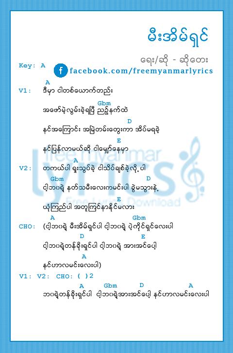 https://myanmarguitarchords.files.wordpress.com/2011/01/a_nan_thay.jpg