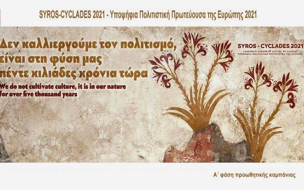 SYROS - CYCLADES - 2021