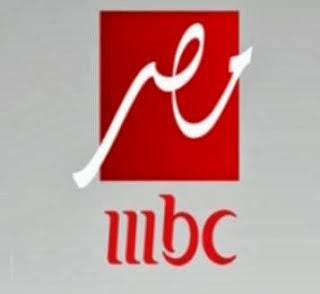 أحدث تردد قناة MBC مصر علي النايل سات 2014 - برنامج البرنامج باسم يوسف