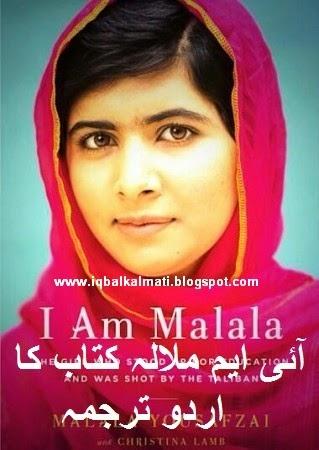 I Am Malala Book In Urdu By Malala Yousafzai