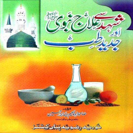 Shehad_Se_Ilaj_book