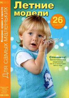 Журнал Вязание модно и просто. Для самых маленьких № 6 2012