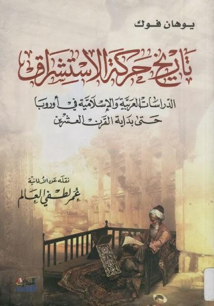 تاريخ حركة الاستشراق الدراسات العربية والإسلامية في أوروبا حتى بداية القرن العشرين - المستشرق يوهان فوك pdf