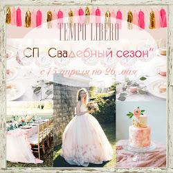 """СП """"Свадебный сезон"""""""