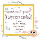 """СП """"Савушкин альбом"""" 1 этап"""