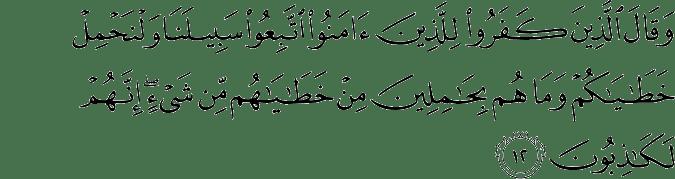 Surat Al 'Ankabut Ayat 12