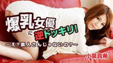 JAV Uncensored 100815_384 Maki Koizumi