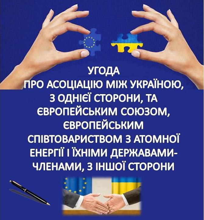 Читати Угоду