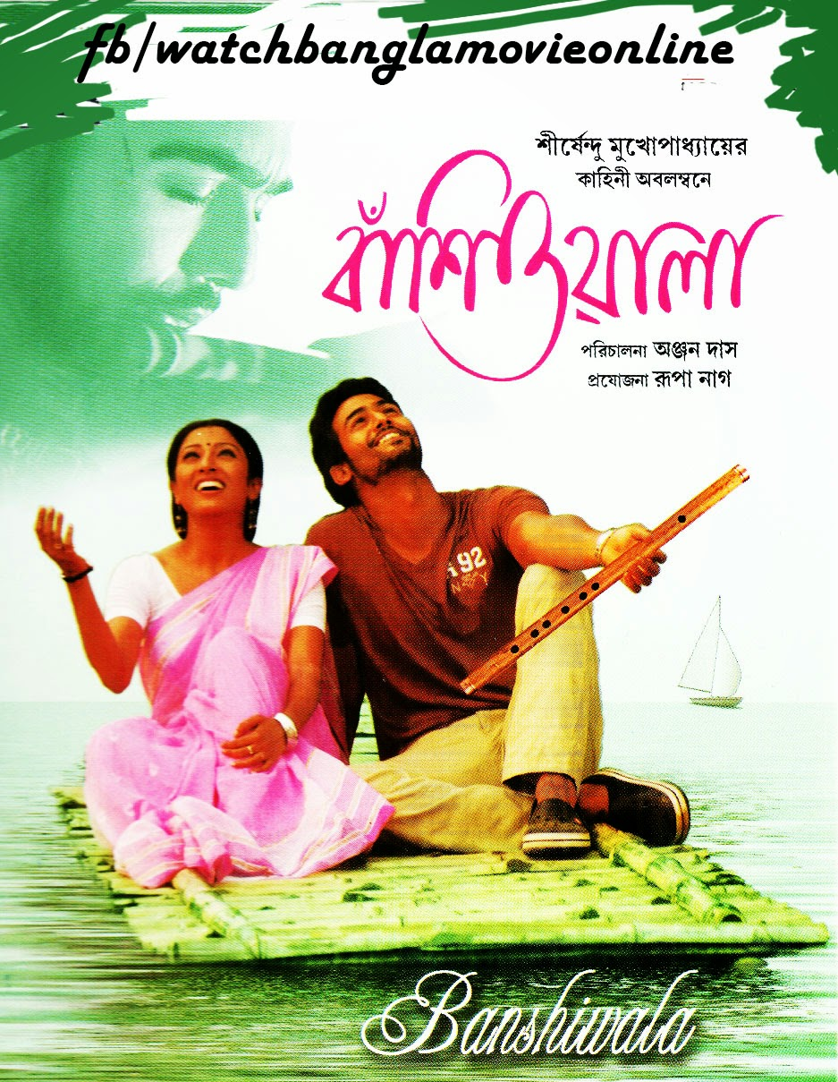 new bangla moviee 2014click hear............................ Banshiwala+bengali+movie+03