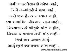 inspired marathi message7