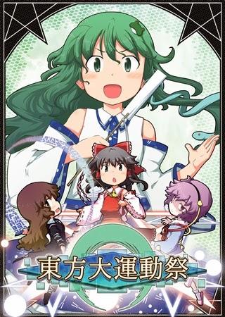 [Fanmade] Touhou Daiundoukai ~ Meddlesome Magician Touhou+Dai+Undoukai+Matsuri