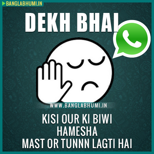 Dekh Bhai Very Funny Wallpapers For Whatsapp
