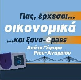 «Γέφυρα ePass»
