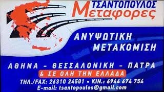 Τσαντόπουλος Χρήστος