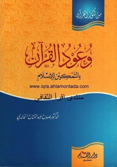 وعود القرآن بالتمكين للإسلام - صلاح الخالدي pdf