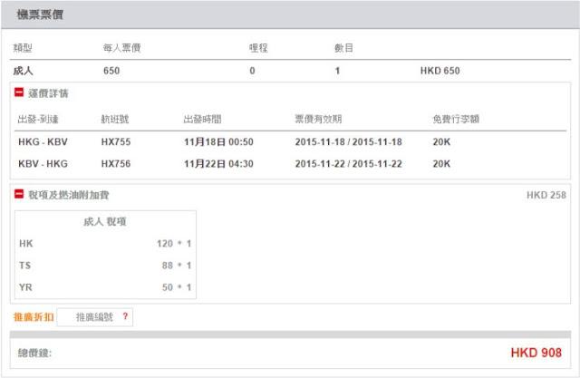 香港飛喀比(來回機位) HK$650(連稅HK$908)