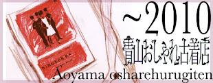 青山おしゃれ古着店~2010 Aoyama Osharehurugiten
