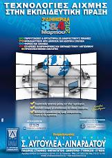 3η Διημερίδα: Τεχνολογίες Αιχμής στην εκπαιδευτική πράξη - Δηλώστε συμμετοχή
