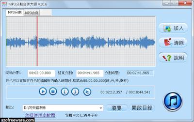 MP3分割合併大師