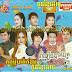 [Album] Sunday CD Vol 195 || Khmer New Year 2015 Full album