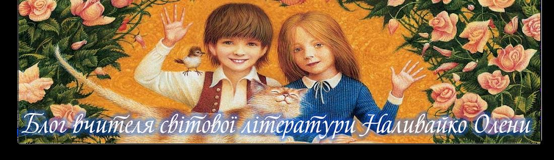 Блог вчителя світової літератури Наливайко Олени