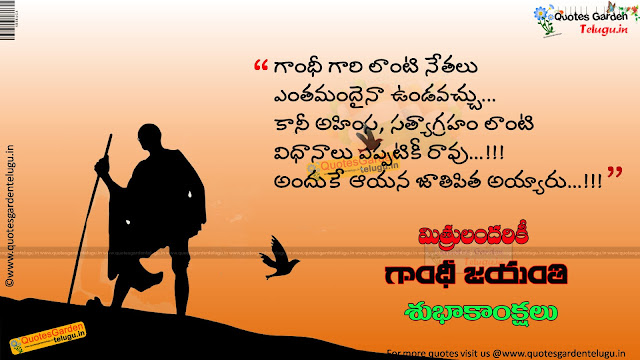 Best telugu quotes thoughts for Mahatma gandhi jayanti