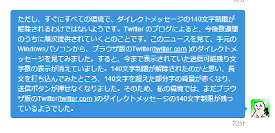 パソコンのブラウザ版のTwitterのダイレクトメッセージ 140文字制限が緩和された後  改行などで成形して文章を送らないと、 非常に見づらい文章になってしまう。