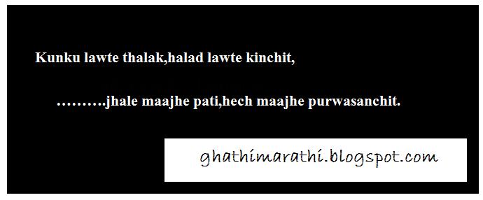 marathi ukhane in english40