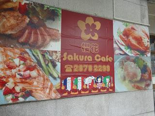 Sakura Cafe Macao