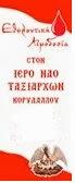 ΤΡΑΠΕΖΑ ΑΙΜΑΤΟΣ Ι.Ν. ΠΑΜΜΕΓΙΣΤΩΝ ΤΑΞΙΑΡΧΩΝ ΚΟΡΥΔΑΛΛΟΥ