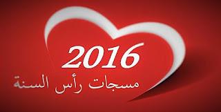 رسائل رأس السنة 2016 Happy New Year