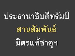 บทความแนะนำจาก chanchaiworldvision.com (คลิก 2 ครั้งที่รูป)
