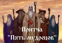 """Притча """"Пять мудрецов"""""""