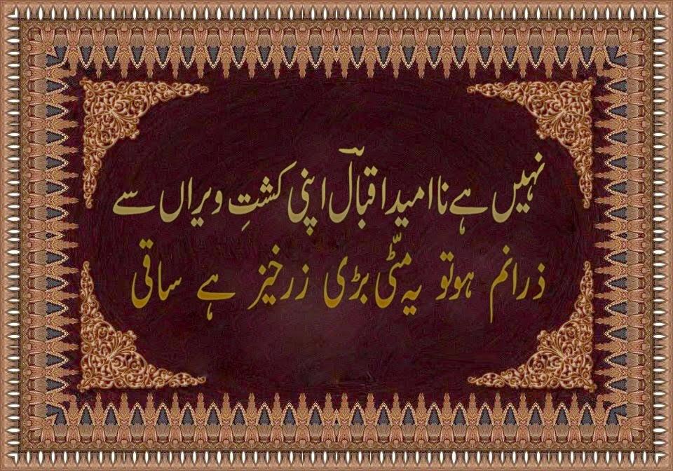 allama iqbal inspirational poetry sad urdu poetry