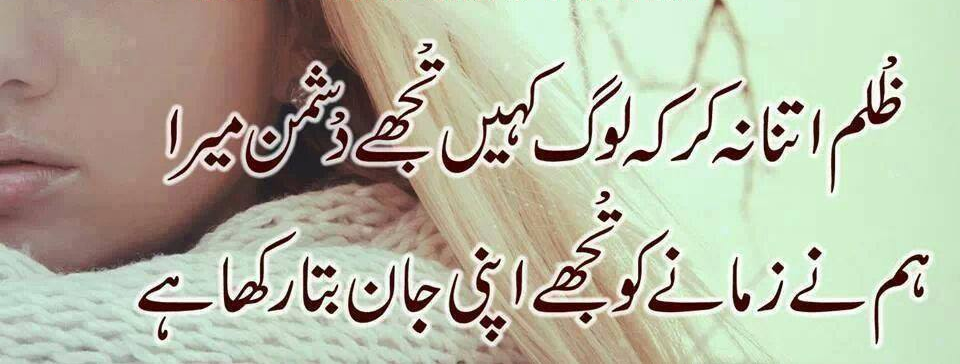 Urdu Love Poetry For Her Sad urdu Shayari pictu...