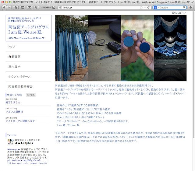徳島県 第27回国民文化祭 阿波藍アートプログラム