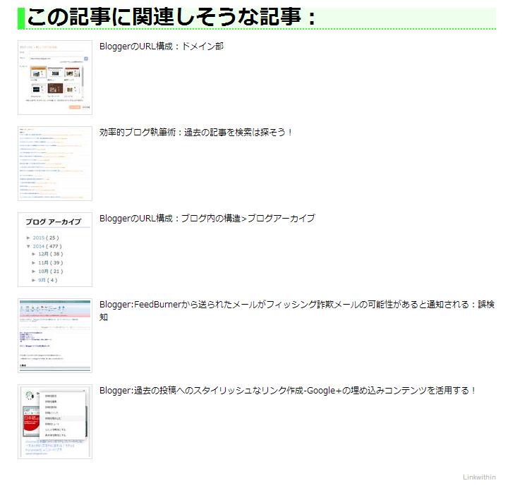LinkWithin の関連記事一覧  CSS を適用することによって、縦方向に表示されるようになった後に、 関連記事のタイトルのフォントをブログで使われているフォントに統一したもの フォントサイズは、LinkWithin が指定する標準サイズ