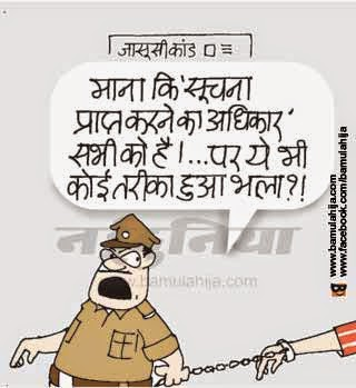 petrolium, rti cartoon, espionage, cartoons on politics, indian political cartoon, crime, corruption cartoon, corruption in india