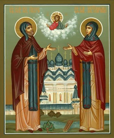 Благоверным Петру и Февронии